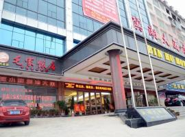 Yong Zhou Bin Hu Hotel, Yongzhou (Baiyashi yakınında)