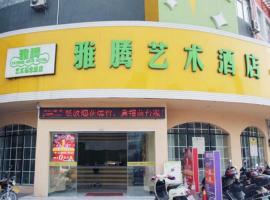 Ya Teng Art Hotel, Yulin (Congyi yakınında)