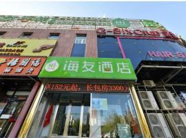 Hi Inn Beijing Fengtai Dacheng Road, Pekin (Yuegezhuang yakınında)