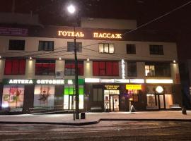 Passage Hotel, Тернополь