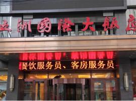 Wuzhou International Hotel, Shenmu (Xinminzhen yakınında)