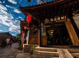 Lijiang Zhao Gong Mansion House, Lijiang