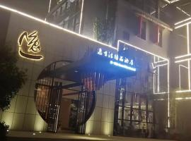 Comfort Life Boutique Hotel, Ankang