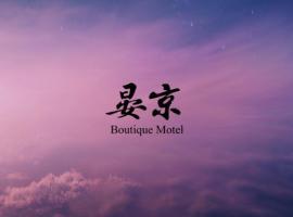 晏京精品旅館