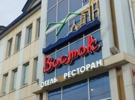 Hotel Vostok, Махачкала