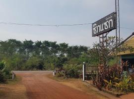 Zigzag Resort Nakhon Phanom