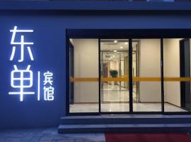 Beijing Dong Dan Hotel