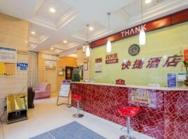 Thank Inn Chain Hotel Sichuan Normal University Chenglong, Damianzhen
