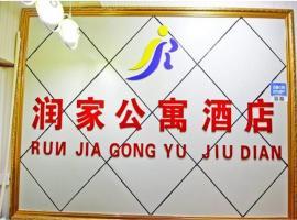Runjia Apartment Hotel