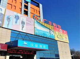 Hanting Express Beijing Huangcun Xinsheng Street, Daxing (Lucheng yakınında)