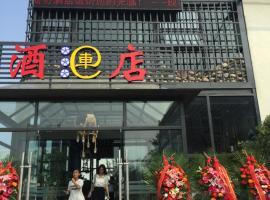 Beijing Jinhewan Motel, Pekin (Jinzhan yakınında)
