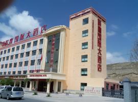 共和祥鹰国际大酒店, Gonghe (Jiangxigou yakınında)