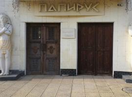 гостиница Папирус, Volgodonsk