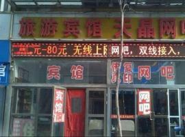 Taiyuan Travelling Express Inn, Taiyuan (Haozhuang yakınında)