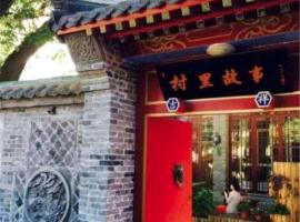 Beijing Shan Shui Cun Jing Mutianyu Great Wall Story Hotel, Huairou (Bohaisuo yakınında)