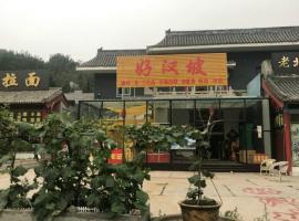 Badaling Hao Han Po Country House