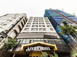 아제라 호텔