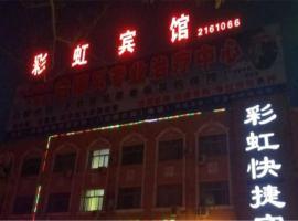 Liaocheng Shenxian Rainbow Express Inn, Shen (Taiqian yakınında)