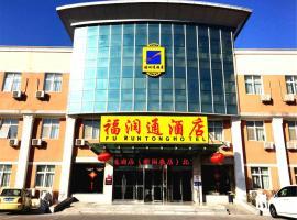 Beijing Capital Airport Fu Run Tong Hotel Xin Guo Zhan Branch, Shunyi