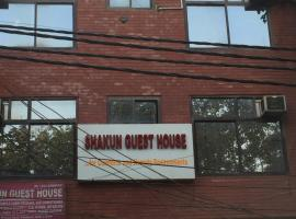 Shakun Guest House, Нью-Дели (рядом с городом Дели)