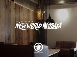 New World Inn
