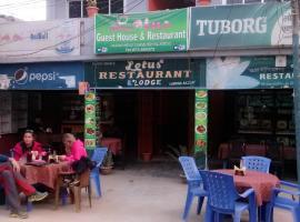 lumbini lotus guest house