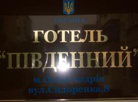 Hotel Pivdennyi, Oleksandriya