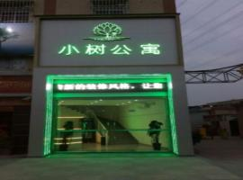 Young Tree Hotel, Shantou (Shangjiuhe yakınında)