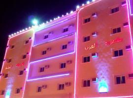 Maqsorat Al Arab Furnished Units