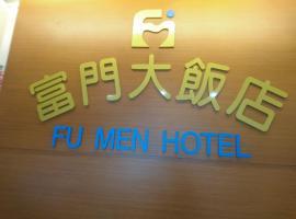 富門大飯店