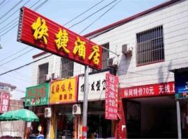Jinzhong Shushi kuaijie Hotel, Jinzhong (Wanghu yakınında)