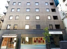 御茶水神保町索特圖斯弗雷撒酒店, 東京
