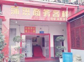 Dujiangyan Puhong Hotel, Dujiangyan (Baishuihe yakınında)