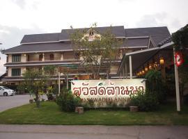 Sawadeelanna Hotel, Nan