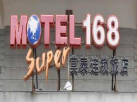 Motel Guangzhou Huadu North Railway Station