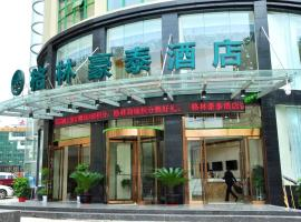 GreenTree Inn HuBei XiaoGan DaWu County ChangZheng North Road Business Hotel, Dawu (Yaojiaji yakınında)