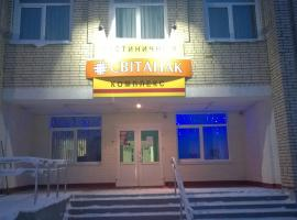 Hotel Complex OAO Svitanak, Zhodzina (Zabroddzie yakınında)