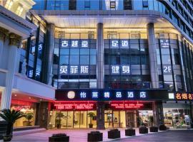 Elan Hangzhou Jiubao Passenger Transport Center Boutique Hotel, Hangzhou (Qiaosi yakınında)
