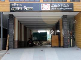 ADITYA'S HOTEL BIKRAM, Tezpur (рядом с городом Nowgong)