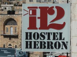 H2 Hostel Hebron, Hebron (рядом с городом Amaẕya)