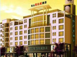 东山喜达威大酒店, Dongshan (Tongling yakınında)