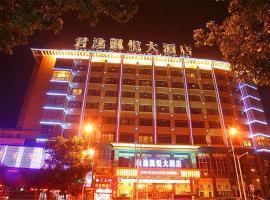 铜仁君逸凯悦酒店, Tongren (Kuaichang yakınında)