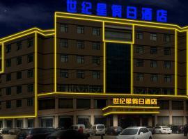世纪星连锁假日酒店(南阳北京大道店), Nanyang (Dengzhou yakınında)