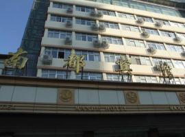 南阳南都宾馆, Nanyang (Dengzhou yakınında)