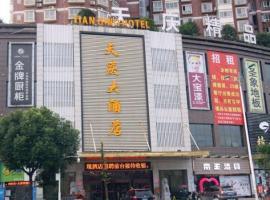 怀化天庆大酒店, Huaihua (Niupizhai yakınında)