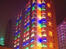 铜仁世纪大酒店, Tongren (Wanshan yakınında)