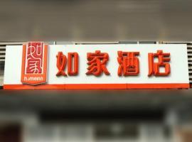 Home Inn Nanchang East Jiefang Road Xiangjiang Dashichang