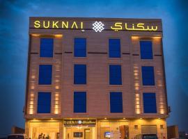Suknai Hotel Suites Al Khozama, Hail