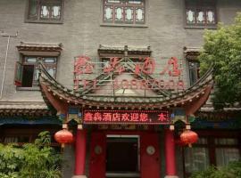 Xinben Business Hotel (Changshou Branch), Chongqing (Changshou yakınında)