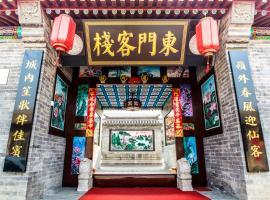 Badaling Guest House, Yanqing (Badalingzhen yakınında)